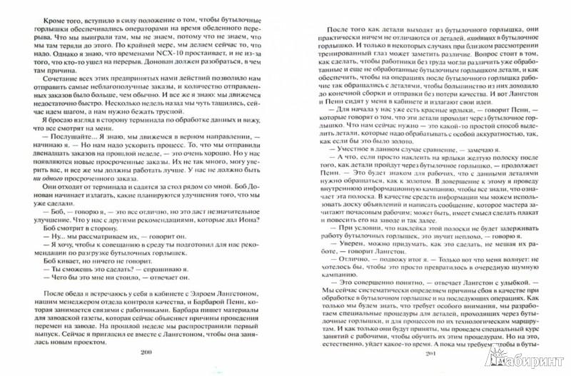 Иллюстрация 1 из 7 для Цель. Процесс непрерывного улучшения - Голдратт, Кокс | Лабиринт - книги. Источник: Лабиринт