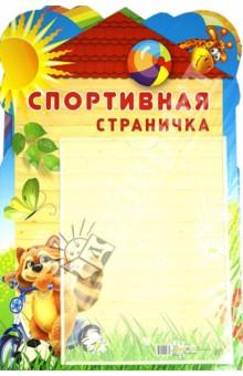 Стенд Спортивная страничка с карманом А4Демонстрационные материалы<br>Стенд Советы воспитателя.<br>Стенд фигурный с карманом для информации на листе А4<br>Материал: картон.<br>Упаковка: блистер.<br>Сделано в России.<br>
