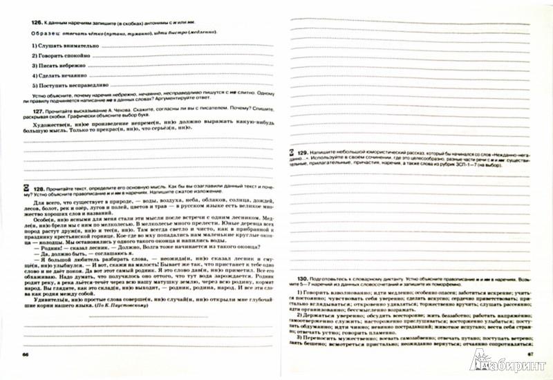 Иллюстрация 1 из 15 для Русский язык. 7 класс. Рабочая тетрадь к учебнику под ред. М. М. Разумовской, П. А. Леканта. ФГОС - Лариса Ларионова   Лабиринт - книги. Источник: Лабиринт