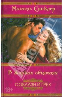 В жарких объятияхИсторический сентиментальный роман<br>Из семерых отважных братьев-шотландцев Креван Мак-Тирни - самый сдержанный, но от того - не менее страстный. И юная Рейлинд понимает, что этот мужчина вызывает в ней неведомые ранее чувства… Вот только беда: Кревана прочат в мужья совсем не Рейлинд, а ее сестре Мериел. И пусть помолвка фиктивная, Креван Мак-Тирни - человек чести и не может нарушить данное слово. Но алые губы Рейлинд сводят его с ума…<br>
