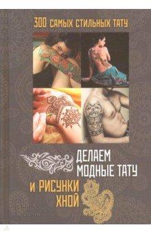 Делаем модные тату и рисунки хнойМакияж. Маникюр. Стрижка<br>Издание познакомит вас с историей искусства татуировки, вы узнаете, как делали тату в разных странах и как делают теперь, какие виды татуировок существуют и что они означают… Книга поможет вам в выборе рисунка, расскажет о технике нанесения татуировки и об уходе за ней. Прекрасной альтернативой постоянной татуировке может быть мехенди - роспись тела хной.<br>Составитель Сикачина Наталия Валерьевна.<br>