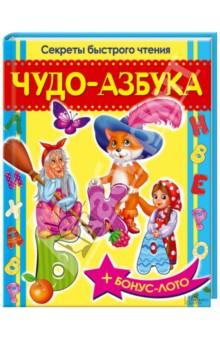 Чудо-азбука. Секреты быстрого чтения (+ лото)Знакомство с буквами. Азбуки<br>Эта веселая книга с волшебными иллюстрациями превратит изучение алфавита в увлекательную игру. Красочные картинки, любимые сказочные герои, смешные стишки, увлекательные задания подобраны так, чтобы помочь малышу не только выучить буквы, но и быстро овладеть навыками беглого чтения. Результат гарантирован!<br>Бонус! Лото в комплекте с книгой! Лото Я учу буквы поможет закрепить полученные знания. Ребенок сделает первые шаги к быстрому осознанному чтению и успешному обучению в школе.<br>Для совместной работы родителей и детей.<br>