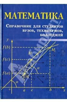 Математика: справочник для студентов ВУЗов, техникумов, колледжей