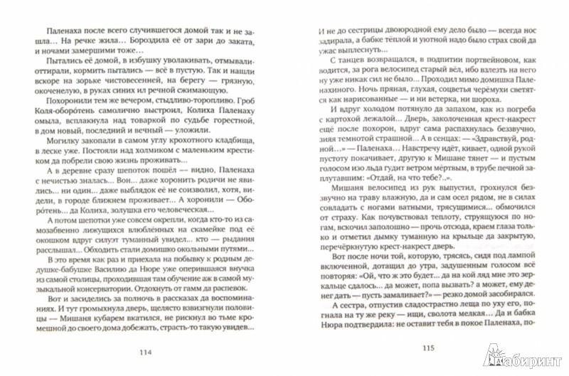 Иллюстрация 1 из 16 для Мой деревенский рок: Роман в эпизодах - Ингвар Коротков | Лабиринт - книги. Источник: Лабиринт