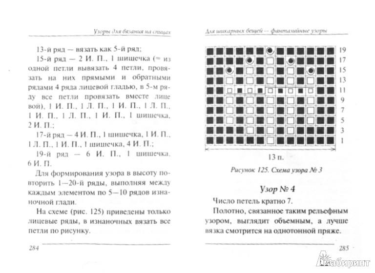 Иллюстрация 1 из 2 для 1+1, или Переверни книгу. Узоры для вязания крючком. Узоры для вязания на спицах | Лабиринт - книги. Источник: Лабиринт