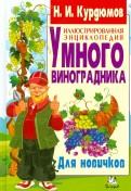 Николай Курдюмов: Иллюстрированная энциклопедия умного виноградника. Для новичков