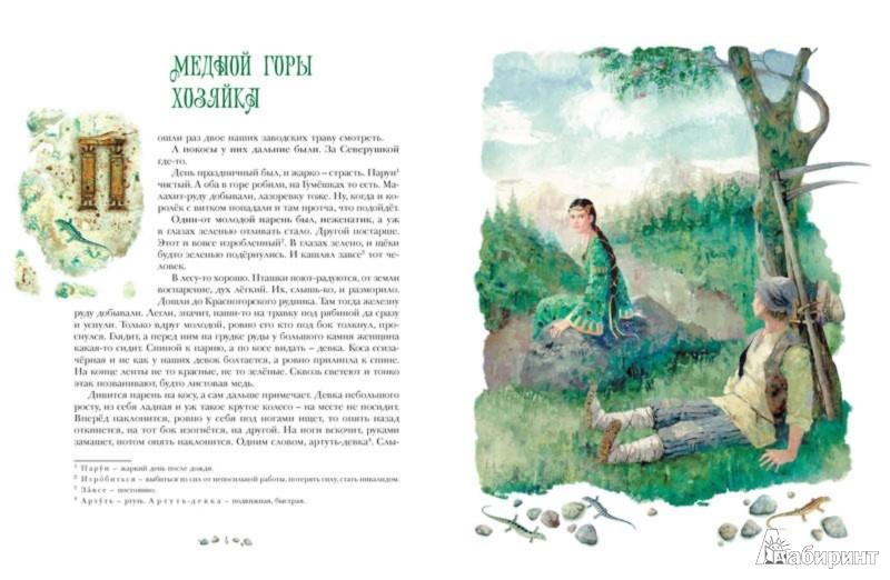 Иллюстрация 1 из 39 для Сказы - Павел Бажов   Лабиринт - книги. Источник: Лабиринт