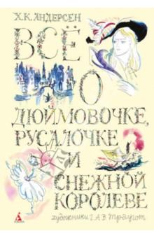Всё о Дюймовочке, Русалочке и Снежной королеве
