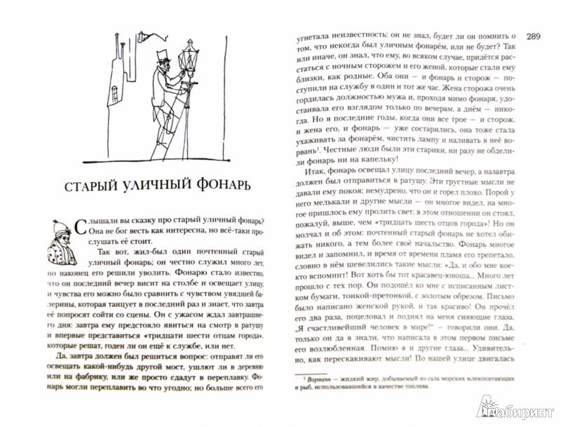 Иллюстрация 1 из 7 для Всё о Дюймовочке, Русалочке и Снежной королеве - Ханс Андерсен | Лабиринт - книги. Источник: Лабиринт