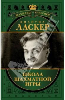 Калиниченко Николай Михайлович Эмануил Ласкер. Школа шахматной игры
