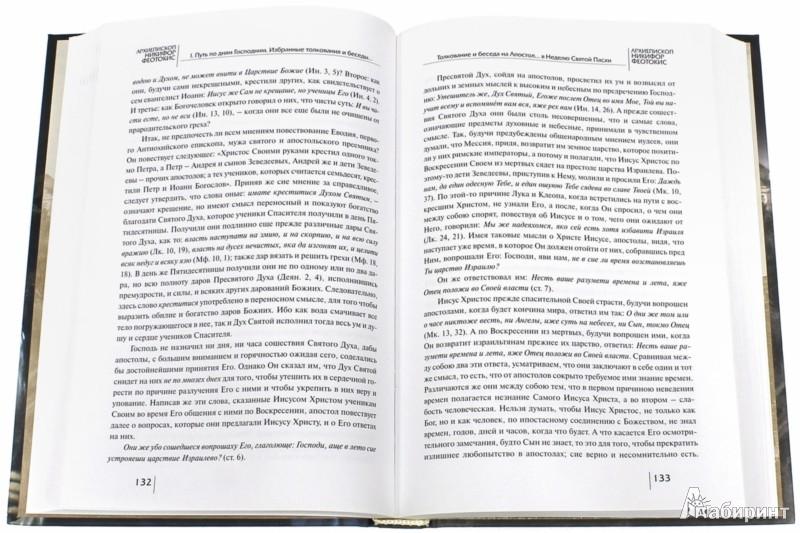 Иллюстрация 1 из 16 для Благословенным христианам Греции и России - Никифор Архиепископ | Лабиринт - книги. Источник: Лабиринт