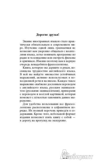 Иллюстрация 1 из 3 для Трудности английского языка с примерами и картинками - Виктор Сухов | Лабиринт - книги. Источник: Лабиринт