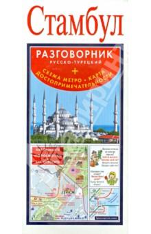 Стамбул. Русско-турецкий разговорник