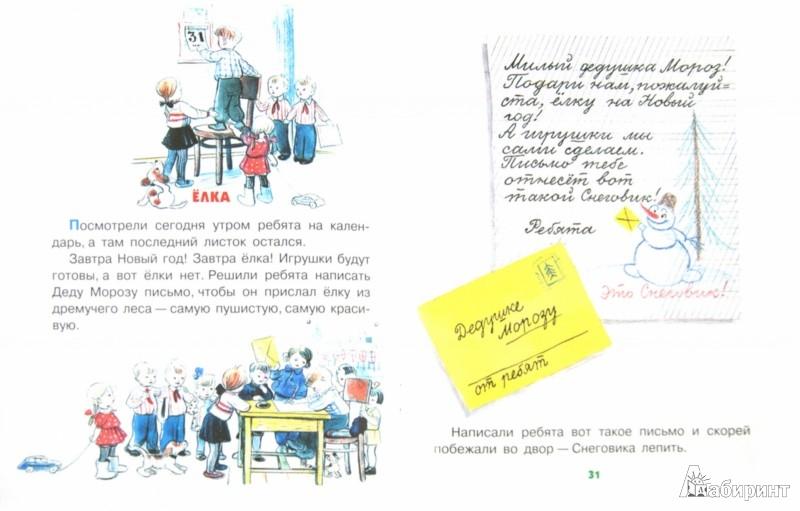 Иллюстрация 1 из 7 для Мешок яблок. Елка - Владимир Сутеев | Лабиринт - книги. Источник: Лабиринт