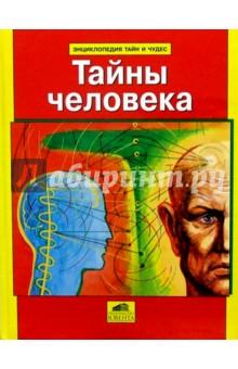 Абрамов Андрей Васильевич Тайны человека