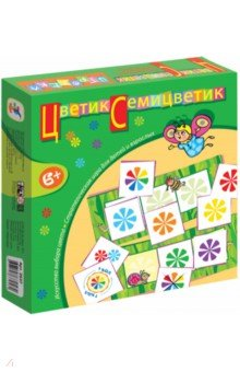 Цветик-семицветик (2637)Другие настольные игры<br>Подготовка к игре.<br>На середину стола кладут все игровые поля. Карточки переворачивают изображением вниз и перемешивают - это банк.<br>Устанавливают очерёдность хода. Игрок, которому выпало ходить первым, берёт себе карточку первый ход.<br>Ход игры.<br>Игра происходит в несколько раундов. Все раунды проводятся одинаково.<br>В начале раунда первый участник берёт наугад одну карточку из банка, открывает её и кладёт изображением вверх на любую свободную клетку любого игрового поля (все поля равнозначны).<br>Затем ход переходит по часовой стрелке к его соседу слева, он тоже берёт одну карточку из банка и выставляет на любое поле.<br>В любой свой ход игрок может не открывать карточку из банка, а вместо этого выбрать и забрать себе любое поле вместе со всеми карточками, которые на него уже выложены, независимо от их количества. Если участник забрал поле, он в этом раунде больше не участвует<br>Другие участники продолжают выкладывать карточки на оставшиеся поля, или тоже забирают себе по одному полю. Если все клетки заполнены, но кто-то ещё не выбрал себе поле с карточками, он в свой очередной ход обязан сделать это.<br>Таким образом, к концу раунда у каждого игрока должно быть на руках одно игровое поле с 1, 2 или 3 карточками. Карточки игроки оставляют себе, а поля возвращают на стол,  и начинается новый<br>раунд. Если игроков меньше четырёх и на столе остались лишние поля, то все карточки с них отправляют в сброс.<br>Чтобы понять, какое именно поле с карточками выгоднее забирать игроку, он должен определиться, цветочки какого цвета будет собирать. Так как в начале игры ещё сложно решить, какой цвет игроку выгоден, а какой нет, то можно выбирать любые поля, например, с такими карточками:<br>Право первого хода в новом раунде переходит к тому игроку, который в предыдущем раунде ходил последним. Чтобы помнить это, игрок, обладающий карточкой первый ход, передает её в начале раунда своему соседу справа (т. е. в направлении 