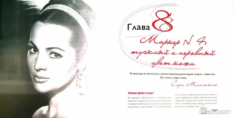 Иллюстрация 1 из 15 для Косметология без операции: 10 маркеров молодости - Наталия Николаева | Лабиринт - книги. Источник: Лабиринт