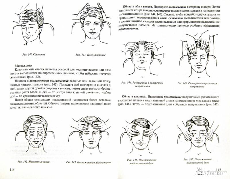 Иллюстрация 1 из 29 для Классический массаж. Самоучитель + видеокурс (DVD) - Ирина Красикова | Лабиринт - книги. Источник: Лабиринт
