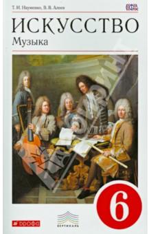 Искусство музыка 6 класс учебник