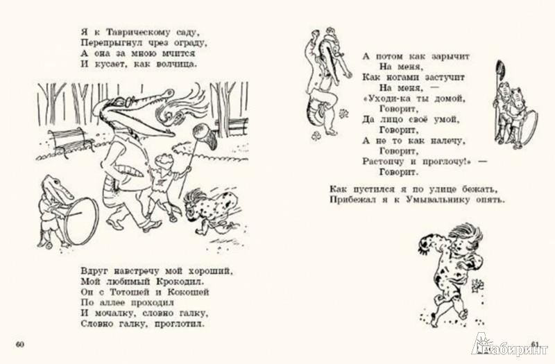 Иллюстрация 1 из 90 для Сказки - Корней Чуковский | Лабиринт - книги. Источник: Лабиринт