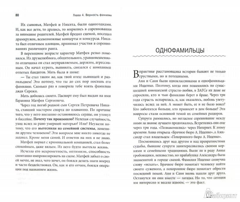 Иллюстрация 1 из 8 для О чем молчат предки - Надежда Маркова | Лабиринт - книги. Источник: Лабиринт