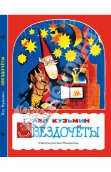 ЗвездочетыОтечественная поэзия для детей<br>Эта веселая книжка - совместная работа замечательного писателя Льва Ивановича Кузьмина, автора более 80 книг стихов и прозы для детей, и заслуженного художника России Виктора Александровича Чижикова, всем известного автора знаменитого Олимпийского Мишки и многих книжных иллюстраций, по которым родители узнают любимые книжки из детства.<br>В книгу вошли смешные и трогательные сказки в стихах: Звездочеты, Сверчок, Зернышко, Сказка про Яшу, Возвращение слона... Стихи Льва Кузьмина легко удерживают внимание маленьких непосед; они недлинные, ритмичные, озорные, не поучают, но учат добру с юмором.<br>Для младшего школьного возраста.<br>