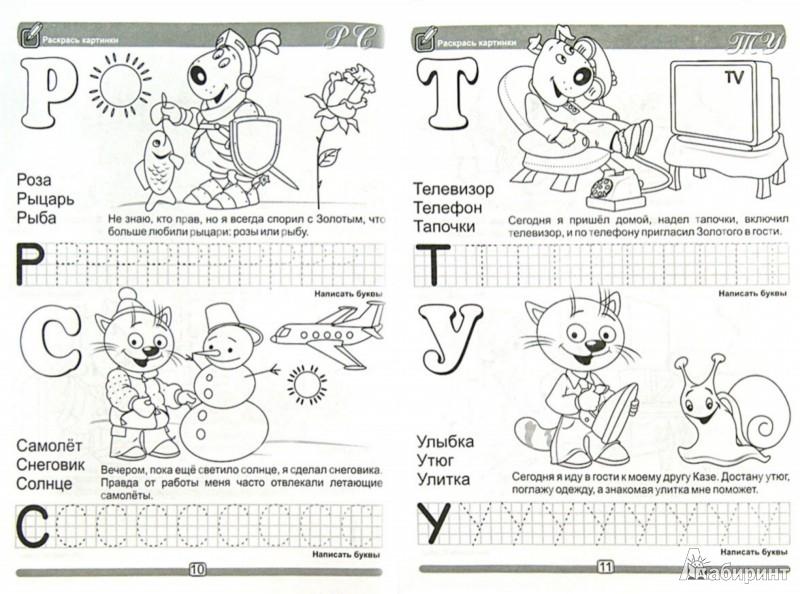 Иллюстрация 1 из 15 для Уроки письма для самых маленьких. Развивающая пропись   Лабиринт - книги. Источник: Лабиринт