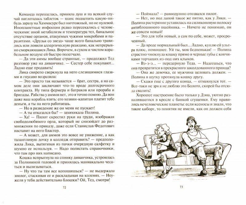 Иллюстрация 1 из 17 для Космопсихолухи. Том 1 - Ольга Громыко | Лабиринт - книги. Источник: Лабиринт