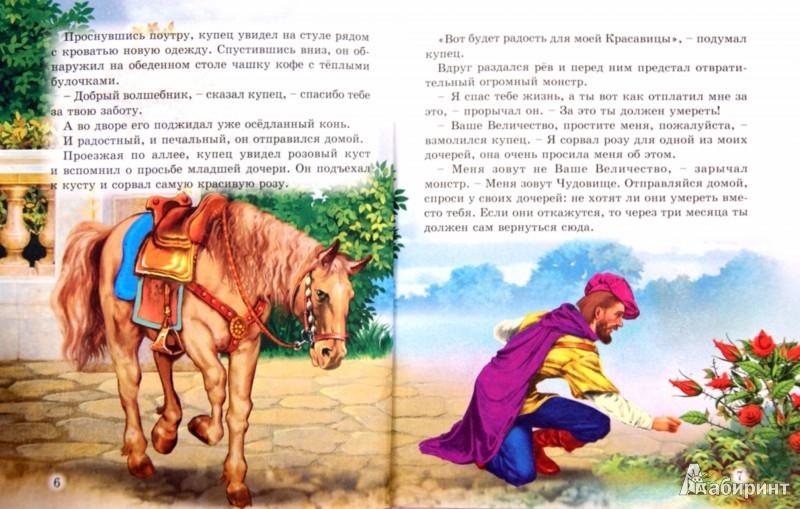 Иллюстрация 1 из 22 для Сказки о волшебниках   Лабиринт - книги. Источник: Лабиринт
