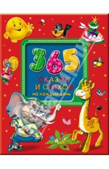 365 сказок и стихов на каждый деньСборники произведений и хрестоматии для детей<br>В книге собраны сказки, потешки и стишки для чтения малышам. Каждый день ребенок сможет знакомиться с новыми героями, слушая очередную история. А стишки можно выучить наизусть! Книга имеет яркое дизайнерское оформление, а тексты сопровождают замечательные иллюстрации.<br>