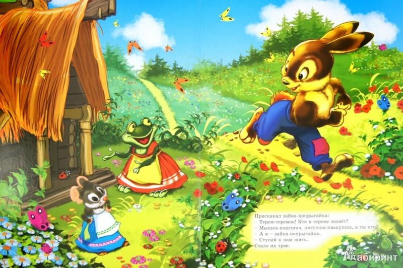Иллюстрация 1 из 2 для Русские народные сказки | Лабиринт - книги. Источник: Лабиринт
