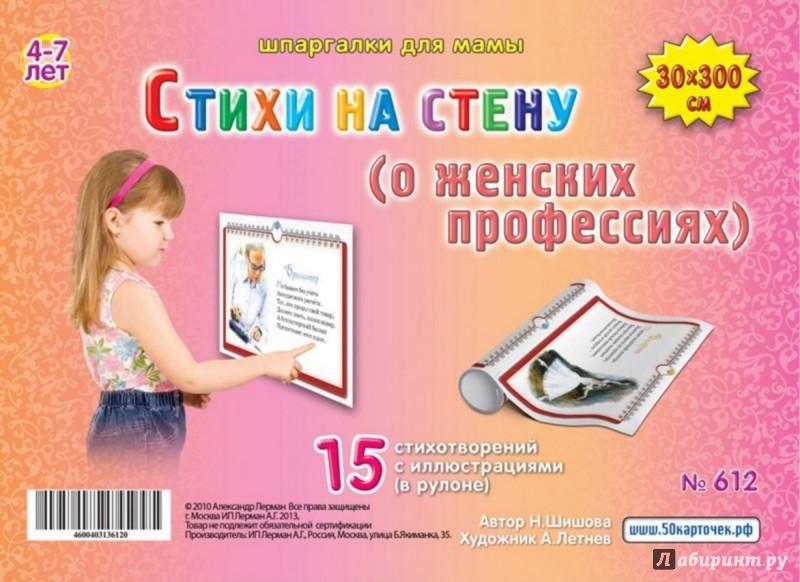 Иллюстрация 1 из 4 для О женских профессиях - Н. Шишова   Лабиринт - книги. Источник: Лабиринт