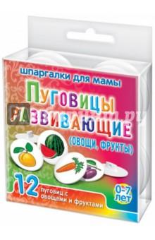 Овощи, фрукты (12 пуговиц)