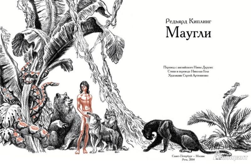 Иллюстрация 1 из 43 для Маугли - Редьярд Киплинг | Лабиринт - книги. Источник: Лабиринт
