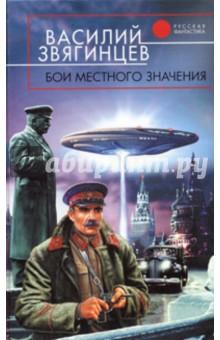 Звягинцев Василий Дмитриевич Бои местного значения