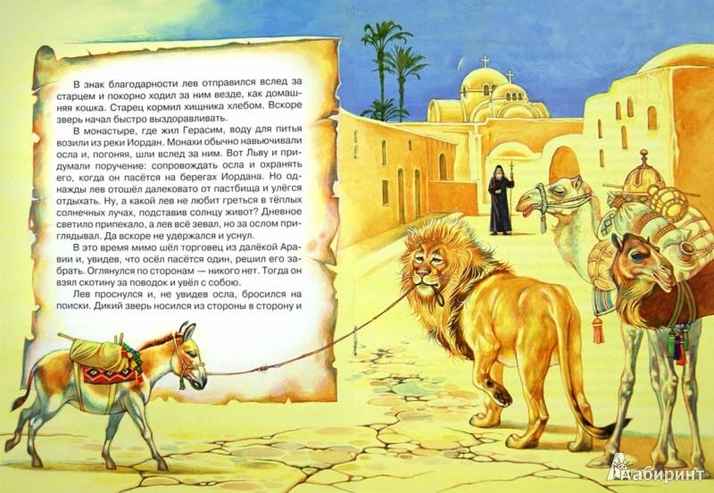Иллюстрация 1 из 14 для Лев старца Герасима и другие рассказы | Лабиринт - книги. Источник: Лабиринт