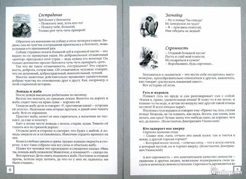Иллюстрация 1 из 8 для Хитрый котик и мудрая птичка - Романова, Соломонова   Лабиринт - книги. Источник: Лабиринт