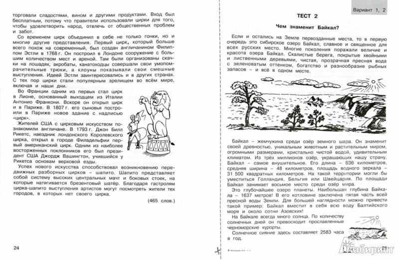Иллюстрация 1 из 28 для Комплексные работы по текстам. Рабочая тетрадь для 4 класса. В 2 ч. ФГОС - Холодова, Мищенкова, Носикова | Лабиринт - книги. Источник: Лабиринт