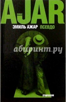 Ажар Эмиль Псевдо: Роман