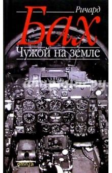 Бах Ричард Чужой на земле: Роман