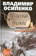 Владимир Осипенко: Десантный прыжок. Документальная проза