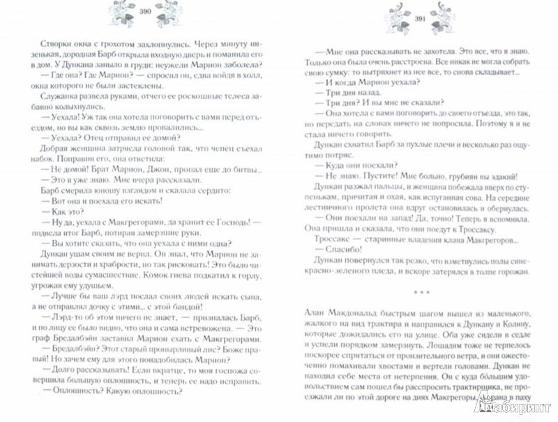 Иллюстрация 1 из 7 для Сезон воронов - Соня Мармен   Лабиринт - книги. Источник: Лабиринт
