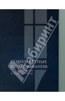 Новозаветные исследования. Проблемы и перспективы. Сборник материалов