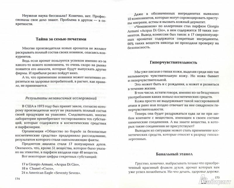 Иллюстрация 1 из 15 для Книга о некачественной косметике - Виталий Прохоров | Лабиринт - книги. Источник: Лабиринт