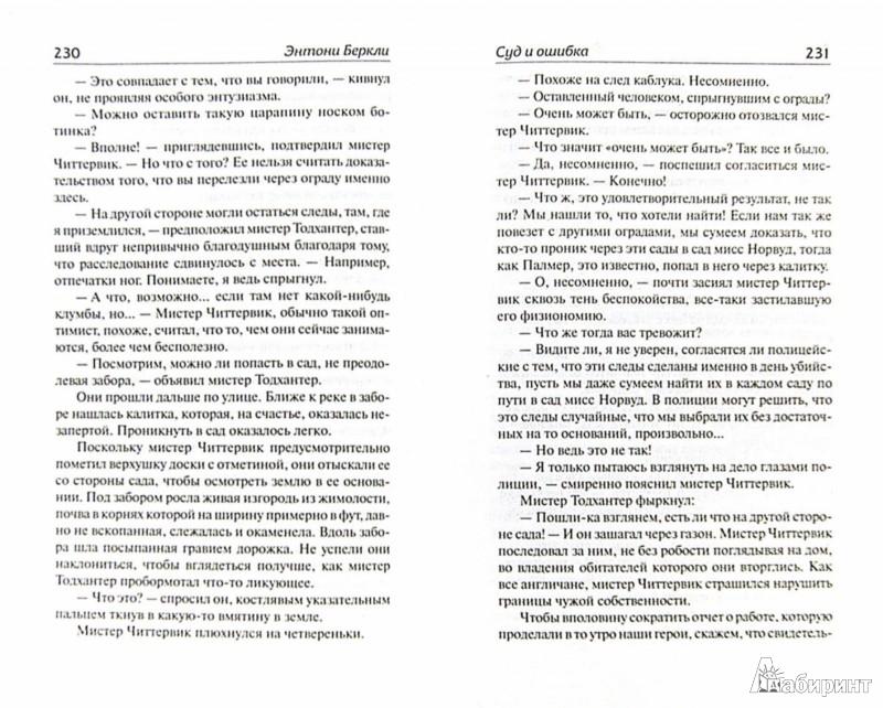 Иллюстрация 1 из 16 для Суд и ошибка. Осторожно: яд! - Энтони Беркли   Лабиринт - книги. Источник: Лабиринт