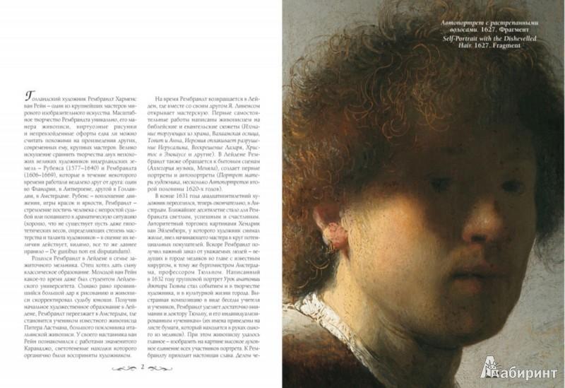 Иллюстрация 1 из 5 для Шедевры Рембрандта - Юрий Астахов | Лабиринт - книги. Источник: Лабиринт