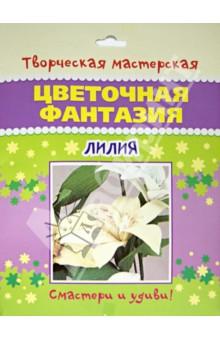 Цветочная фантазия. Лилия3D модели из бумаги<br>В комплект входят: креповая бумага разных цветов, клей, тейп-лента (флористическая лента), шаблон, проволока, тычинки цветка.<br>Пошаговая инструкция<br>1.Сначала необходимо подготовить лепестки и листья. Обведите шаблон и<br>вырежьте из зелёной креповой бумаги 2 стороны листика, а из белой - как<br>можно больше лепестков. Чтобы вырезать сразу несколько деталей, можно<br>сложить бумагу в несколько слоев.<br>2.Разложите лепестки попарно и посчитайте, сколько пар лепестков<br>у вас получилось. Нарежьте тонкую проволоку на части для каждой пары<br>лепестков и для листика. Затем нанесите клей на одну сторону лепестка, <br>положите проволоку по его центральной линии и приклейте сверху вторую<br>сторону лепестка. Точно так же необходимо склеить остальные лепестки<br>и листик.<br>3.Теперь следует собрать все лепестки в цветок. При этом поместите в его<br>сердцевину готовые тычинки.<br>При помощи тейп-ленты соедините цветок и листик с более плотной проволокой, которая будет стеблем.<br>Вырежьте полосу из зелёной креповой бумаги и обмотайте ею стебель, начиная с основания цветка.<br>Лилия готова!<br>Внимание! При работе ребёнка над аппликацией необходим постоянный<br>контроль взрослых из-за наличия множества мелких деталей.<br>Не рекомендуется детям младше трёх лет!<br>