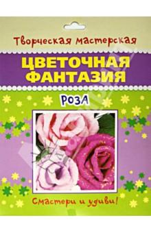 Цветочная фантазия. Роза3D модели из бумаги<br>В комплект входят: креповая бумага разных цветов, клей, тейп-лента (флористическая лента), шаблон, проволока, тычинки цветка.<br>Пошаговая инструкция<br>1.Сначала необходимо подготовить лепестки и листья. Обведите шаблон и<br>вырежьте из зелёной креповой бумаги 2 стороны листика, а из белой - как<br>можно больше лепестков. Чтобы вырезать сразу несколько деталей, можно<br>сложить бумагу в несколько слоев.<br>2.Разложите лепестки попарно и посчитайте, сколько пар лепестков<br>у вас получилось. Нарежьте тонкую проволоку на части для каждой пары<br>лепестков и для листика. Затем нанесите клей на одну сторону лепестка, <br>положите проволоку по его центральной линии и приклейте сверху вторую<br>сторону лепестка. Точно так же необходимо склеить остальные лепестки<br>и листик.<br>3.Теперь следует собрать все лепестки в цветок. При этом поместите в его<br>сердцевину готовые тычинки.<br>При помощи тейп-ленты соедините цветок и листик с более плотной проволокой, которая будет стеблем.<br>Вырежьте полосу из зелёной креповой бумаги и обмотайте ею стебель, начиная с основания цветка.<br>Лилия готова!<br>Внимание! При работе ребёнка над аппликацией необходим постоянный<br>контроль взрослых из-за наличия множества мелких деталей.<br>Не рекомендуется детям младше трёх лет!<br>