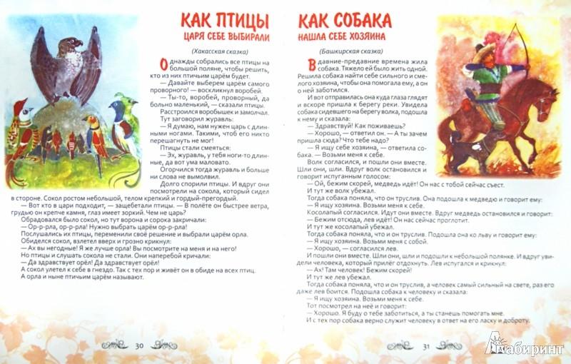 Иллюстрация 1 из 14 для Осенние сказки | Лабиринт - книги. Источник: Лабиринт