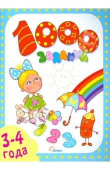 1000 заданий 3-4 годаРазвитие общих способностей<br>1000 интересных заданий для вашего малыша!<br>
